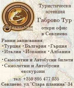 Туристическа агенция Габрово Тур