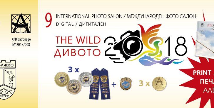 """Севлиево е домакин на международния фотографски салон """"Дивото"""""""