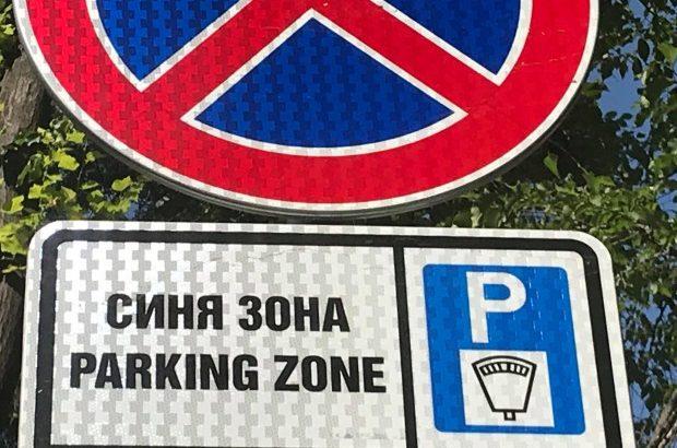 """Официално: Въвеждат """"Синя зона"""" в Севлиево"""