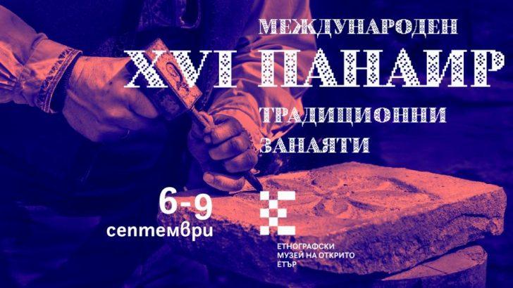 Международен панаир на традиционните занаяти от 6 до 9 септември