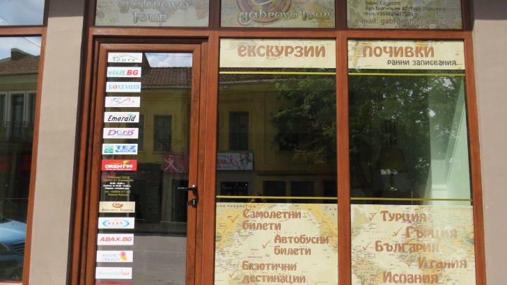 """""""Габрово Тур"""" отвори офис в Севлиево"""