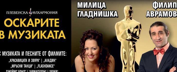 Милица Гладнишка и Филип Аврамов представят ОСКАРИ В МУЗИКАТА на севлиевска сцена