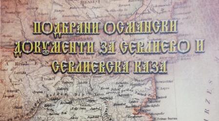 Събраха историята на Севлиево от османското време в сборник