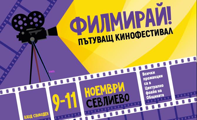 Кинофестивалът ФИЛМИРАЙ! идва с пет безплатни филма в Севлиево