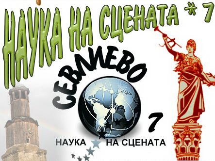 Наука на сцената – за седми път в Севлиево