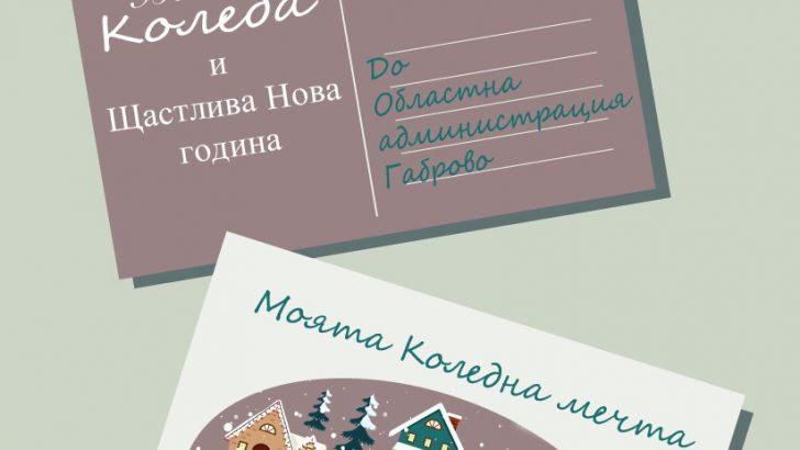 """Конкурс за детско есе на тема """"Моята Коледна мечта"""""""