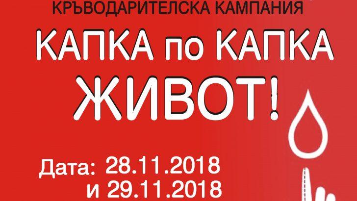Кампания по кръводаряване на 28 и 29 ноември в Севлиево