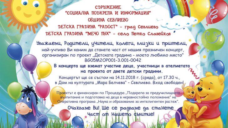 Празничен детски концерт в Севлиево
