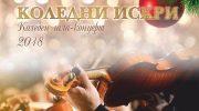 """Гала-концертът """"Коледни искри"""" идва в Севлиево"""
