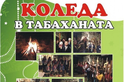 Благотворителни концерти, коледно настроение и забавления в Севлиево през декември /ПРОГРАМА/