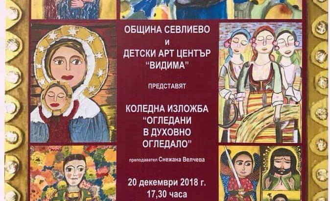 """Малките художници от Детски арт център """"Видима"""" с коледна изложба за севлиевци"""
