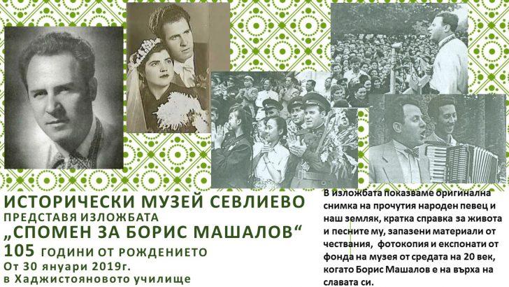 """""""Спомен за Борис Машалов"""" показват в Хаджистояновото училище"""