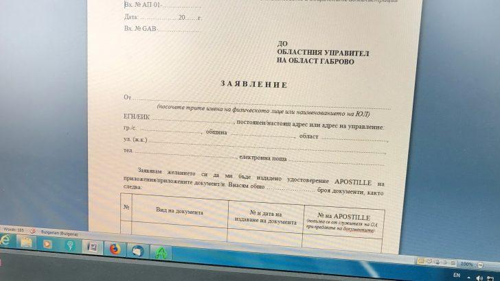 Улеснява се легализирането на документи у нас за държавите от Хагската конвенция