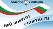 Награждават най-успешните спортисти на Севлиево