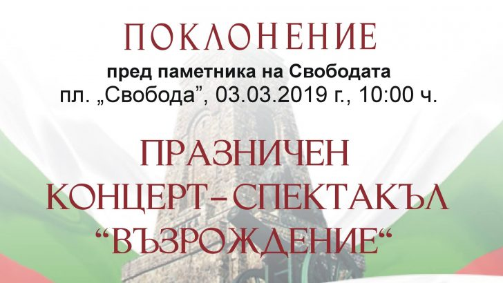 Община Севлиево организира празнично честване на 3 март