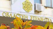 Днес Областна администрация – Габрово отбелязва 20 години от своето създаване