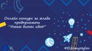 "Конкурс за млади предприемачи ""Имам бизнес идея"" – Габрово"