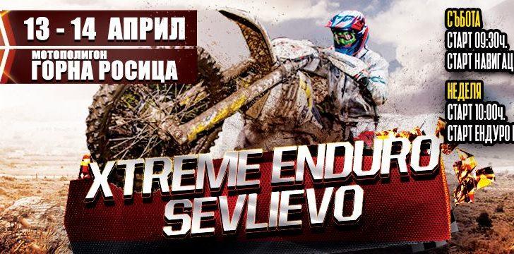 """Мотополигон """"Горна Росица"""" е домакин на Републиканския шампионат по Ендуро този уикенд"""