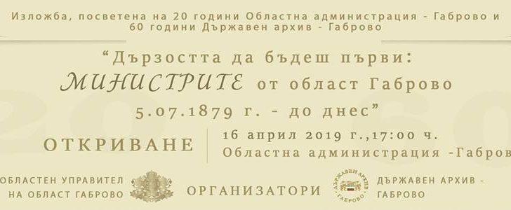 Изложба представя министрите от 96 правителства, родени в нашия край