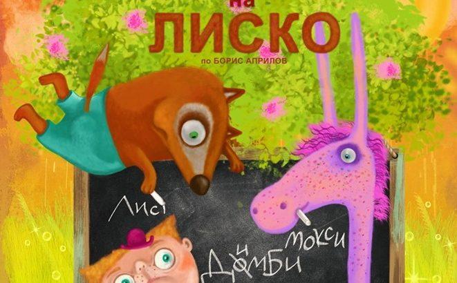 """""""Приключенията на Лиско"""" – подарък от Община Севлиево по случай 1 юни"""