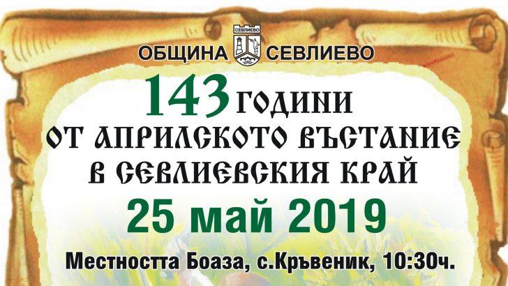 Възстановка на Априлското въстание в Севлиевския край