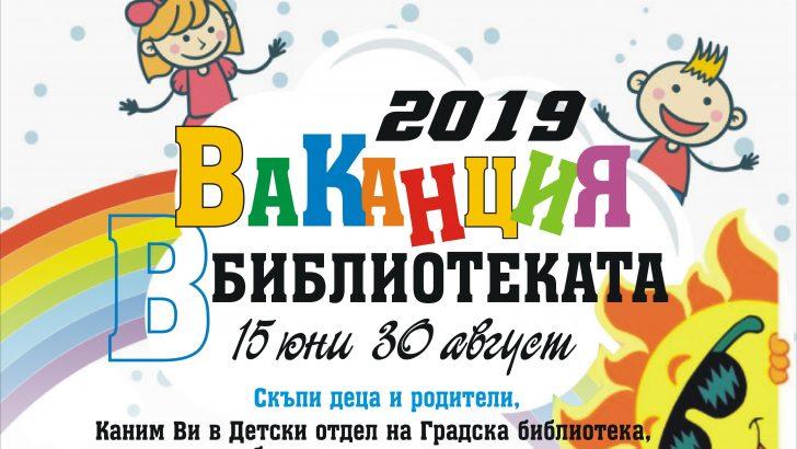 Игри и забавления през лятото в  Градската библиотека в Севлиево