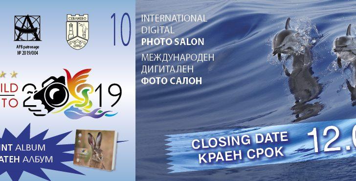 """Севлиево е домакин на международния фото салон """"Дивото"""""""