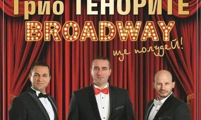"""""""Бродуей ще полудей!"""" с трио """"Тенорите"""" в Севлиево"""