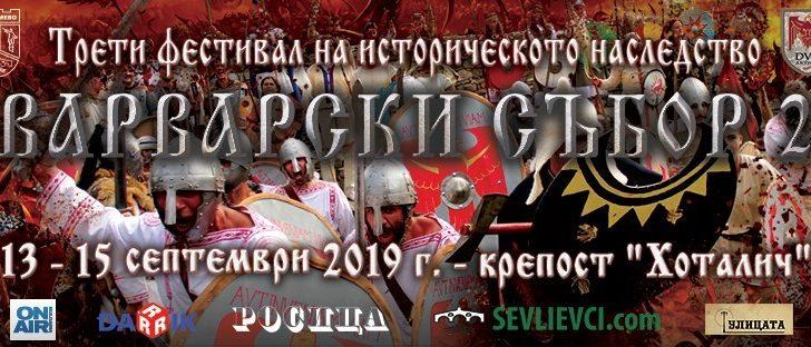 """""""Хоталич"""" събира свободните народи за втория варварски събор у нас"""