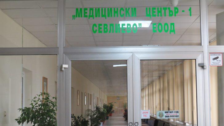 """Ново в """"Медицински център-1-Севлиево"""""""