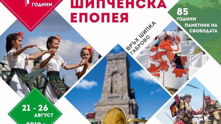 Тържествата на Шипка на 24 август отбелязват 85 години от откриването на Паметника на Свободата