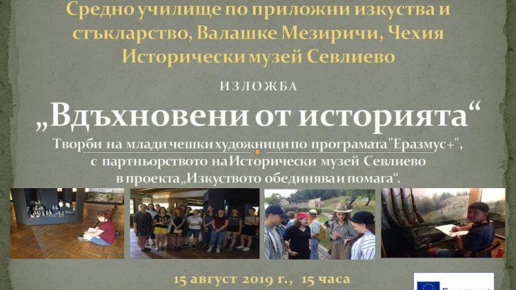 """Младежи от Чехия откриват изложба """"Вдъхновени от историята"""""""