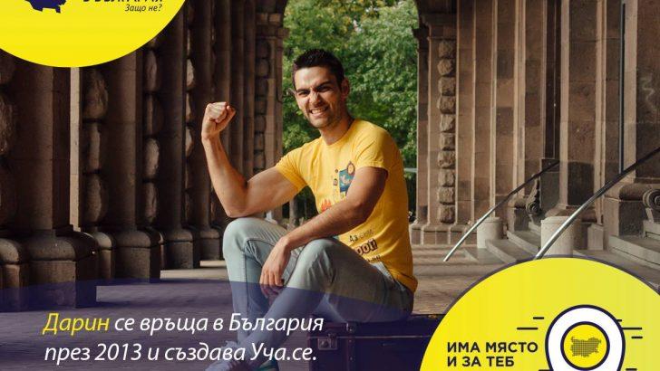 Създателят на Уча.се Дарин Маджаров се включва в тържествата, посветени на 142 години от Шипченската епопея