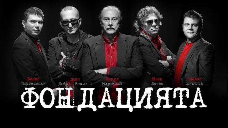 """Супергрупата на България – """"Фондацията"""" – хедлайнер на рок фест """"Хоталич"""""""