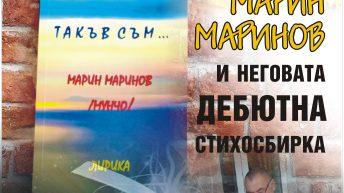 """Градската библиотека представя """"Такъв съм""""  на севлиевеца Марин Маринов"""