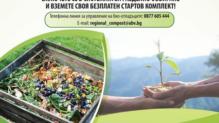 Вземи своя безплатен стартов комплект и се включи в системата за разделно събиране на био-отпадъци