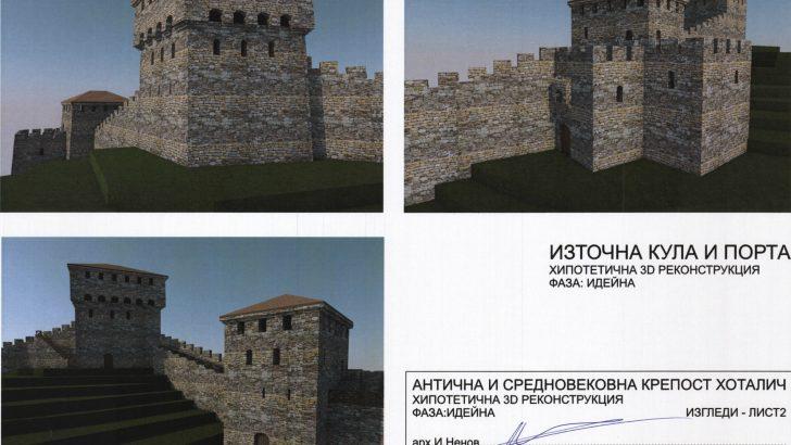 "Уникален проект на Община Севлиево за ревитализиране на туристическите атракции на крепостта ""Хоталич"""