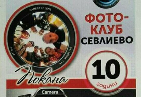"Юбилейна изложба на фотоклуб ""Севлиево"""