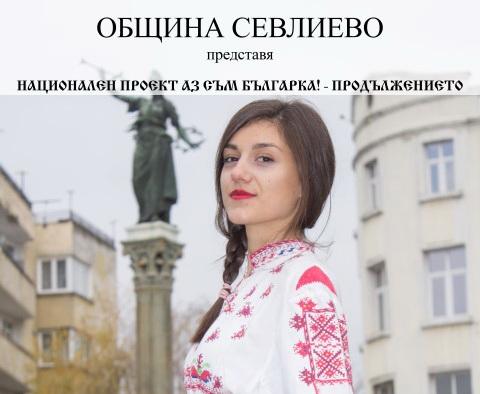 """Националният проект """"Аз съм Българка!"""" идва в Севлиево"""