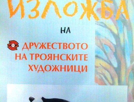 Художници от Троян с изложба в Севлиево