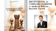 """Представяне на книгата на професор Венелин Терзиев """"Политики и инструменти за социално развитие"""""""