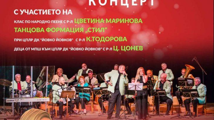 Богата празнична програма през декември в Севлиево
