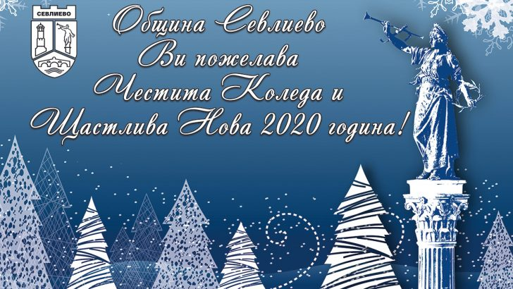 Д-р Иван Иванов: Нека вълшебството на Коледната нощ донесе вяра, хармония и сполука!