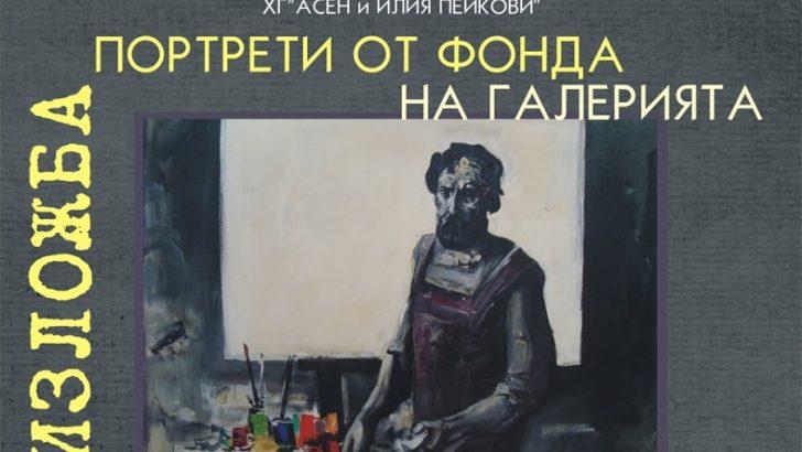 Показват най-добрите произведения от фонда на Градската художествена галерия