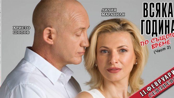 """Христо Шопов и Лилия Маравиля идват с """"Всяка година по същото време"""""""