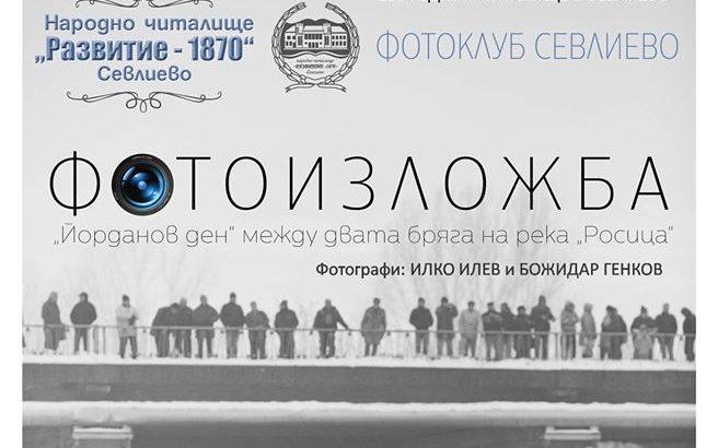 """Фотоизложба """"Йордановден между двата бряга на река Росица"""""""