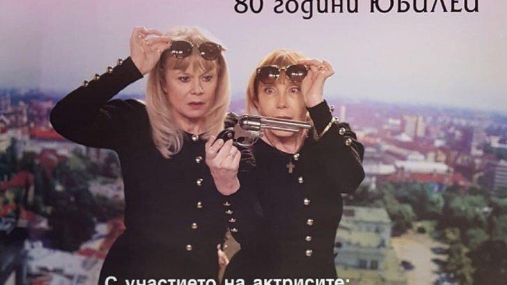 """Спектакълът""""Две жени, без да се брои мъжът""""идва в Севлиево"""