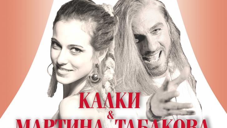 Световни любовни дуети в Севлиево