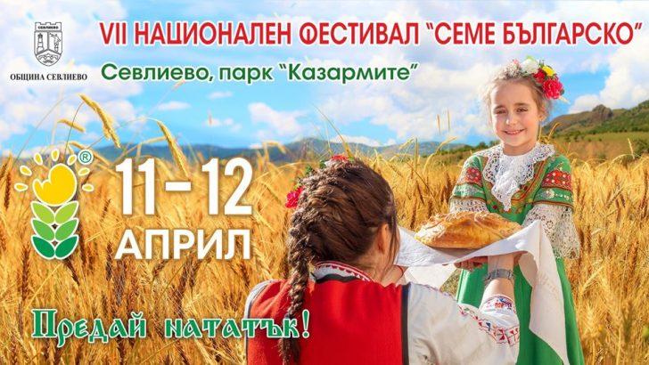 "VII национален фестивал ""Семе българско"" ще се проведе на 11 и 12 април"