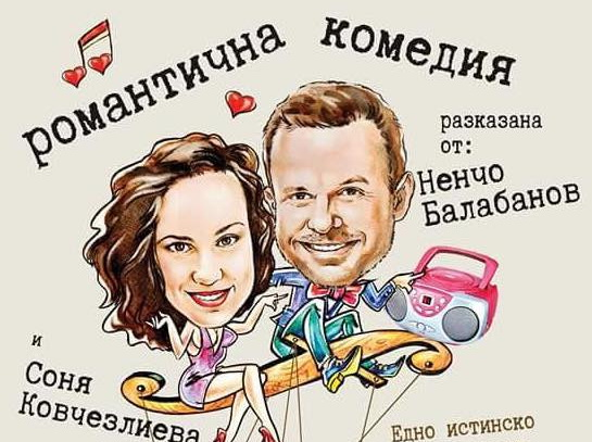 Ненчо Балабанов и Соня Ковчезлиева ще веселят севлиевци на 1 април